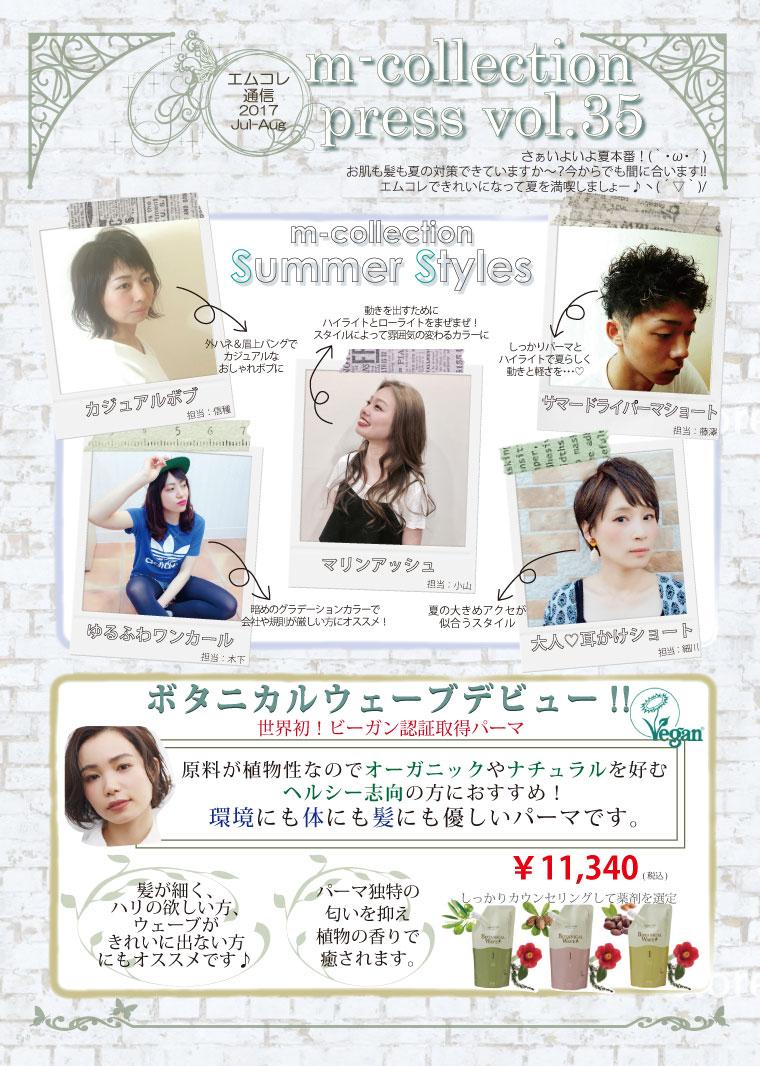 エムコレ通信 Vol.35_1