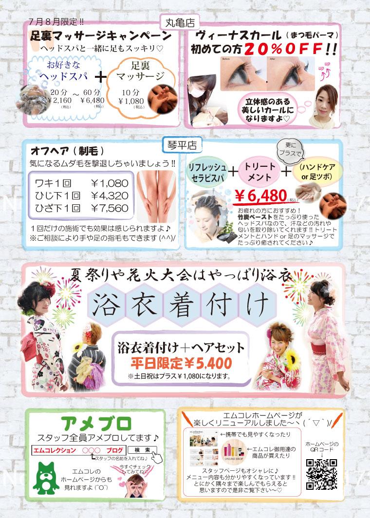 エムコレ通信 Vol.35_2