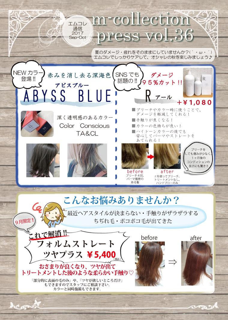 エムコレ通信 Vol.36_1