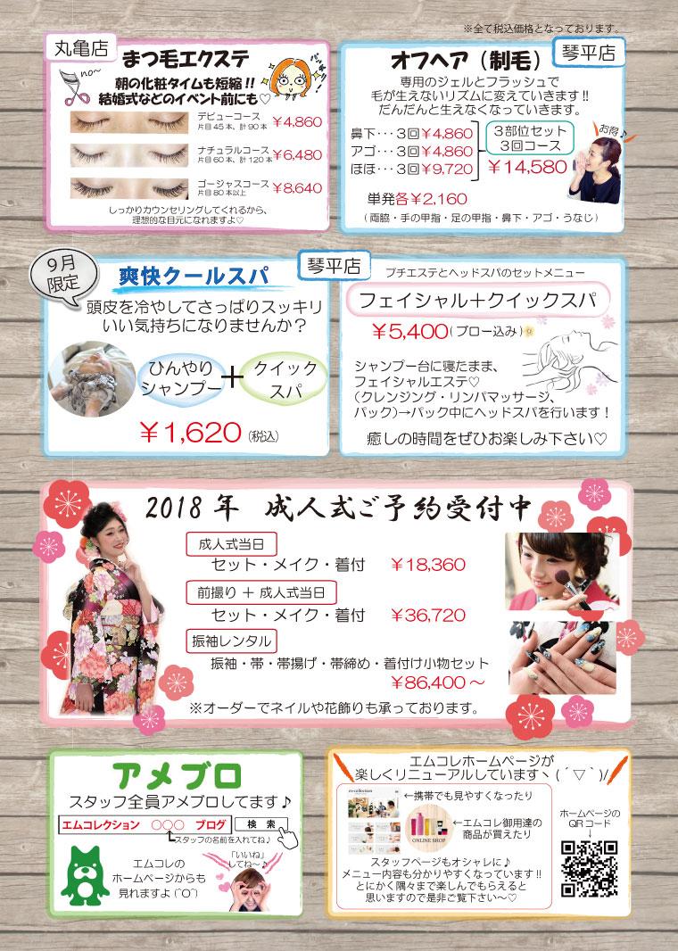 エムコレ通信 Vol.36_2