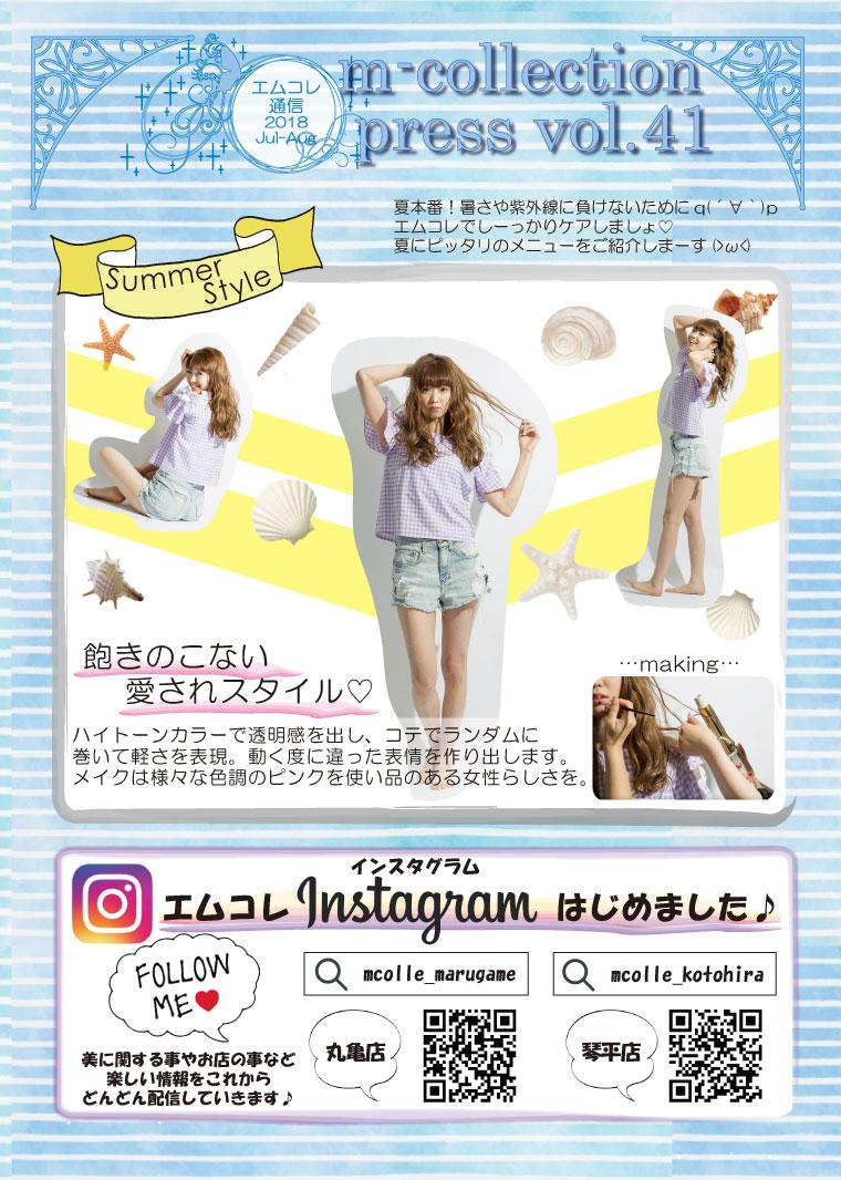 エムコレ通信 Vol.41_1