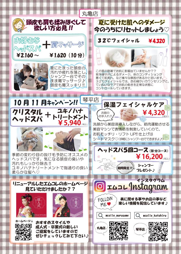 エムコレ通信 Vol.42_2