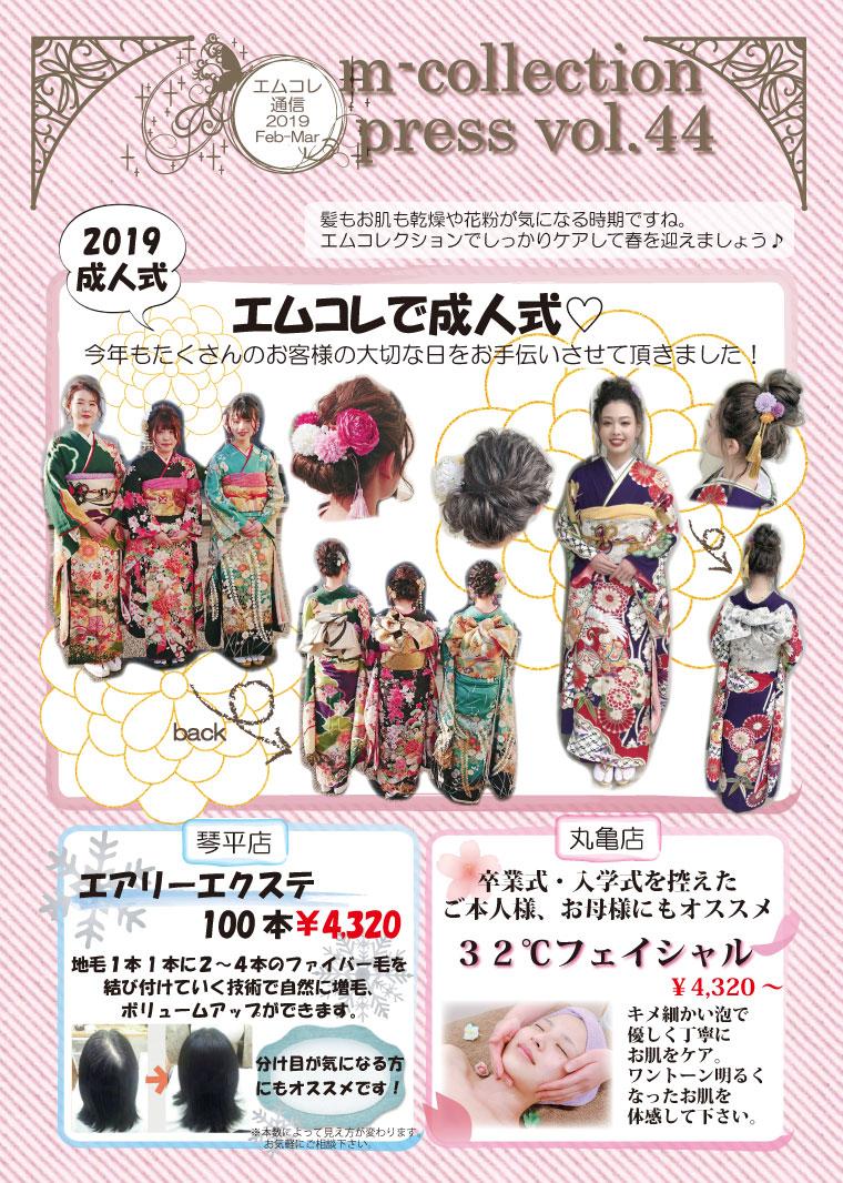 エムコレ通信 Vol.44_1