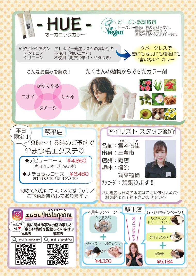 エムコレ通信 Vol.45_2