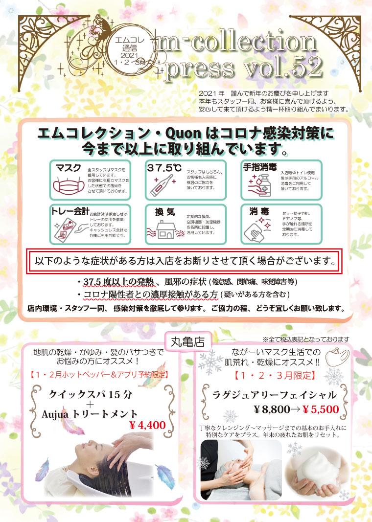 エムコレ通信 Vol.52_1
