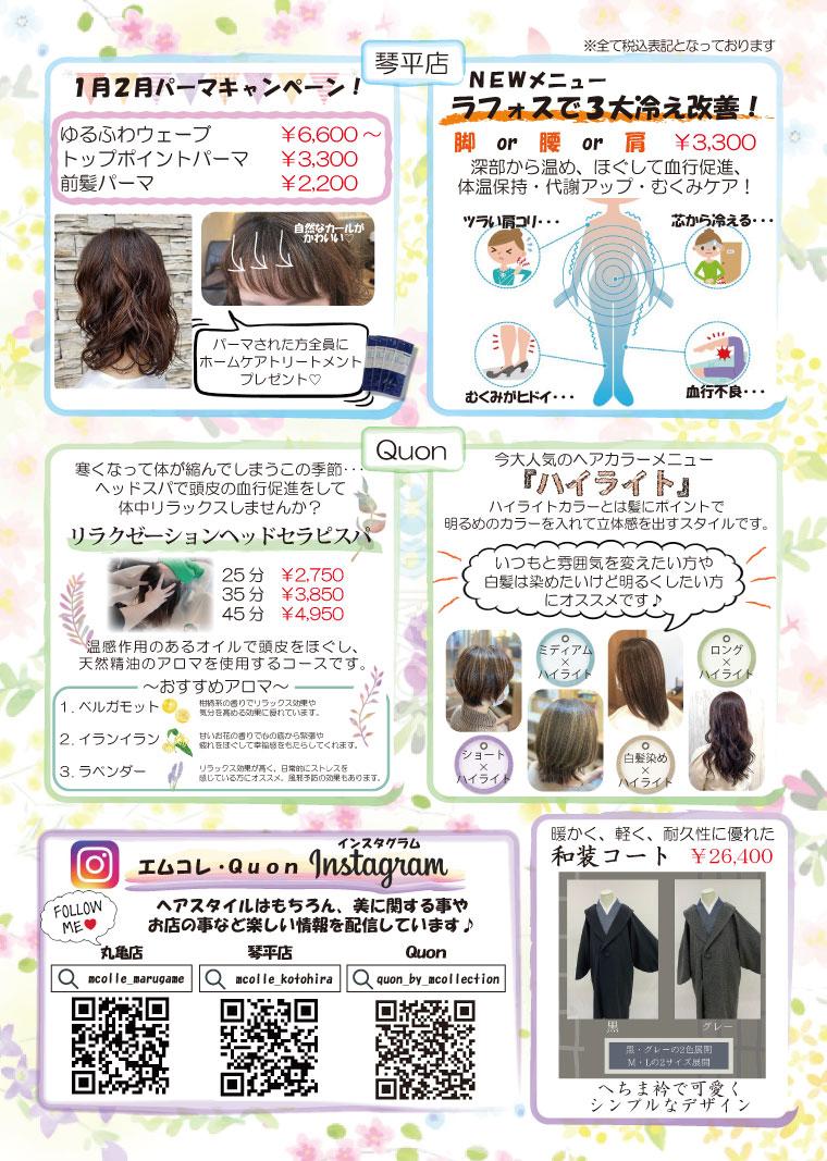 エムコレ通信 Vol.52_2